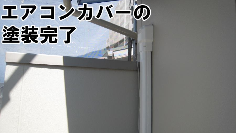 尼崎でエアコン化粧カバーの塗装