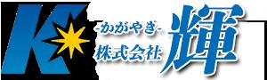外壁塗装 尼崎 株式会社 輝 (旧・輝塗装)